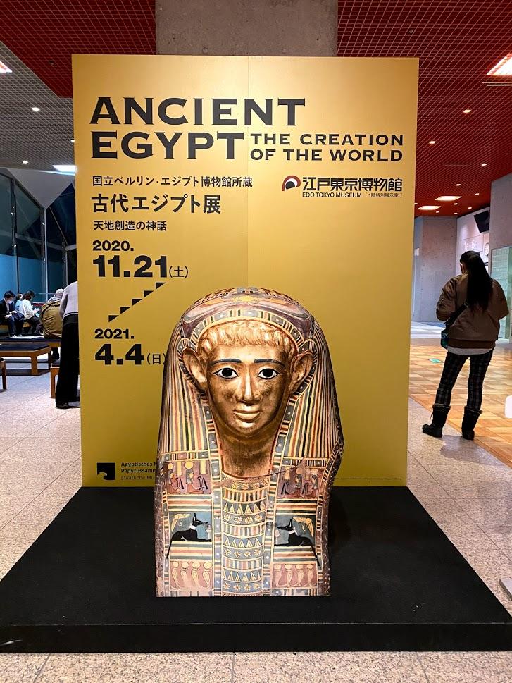 エジプト 展 東京