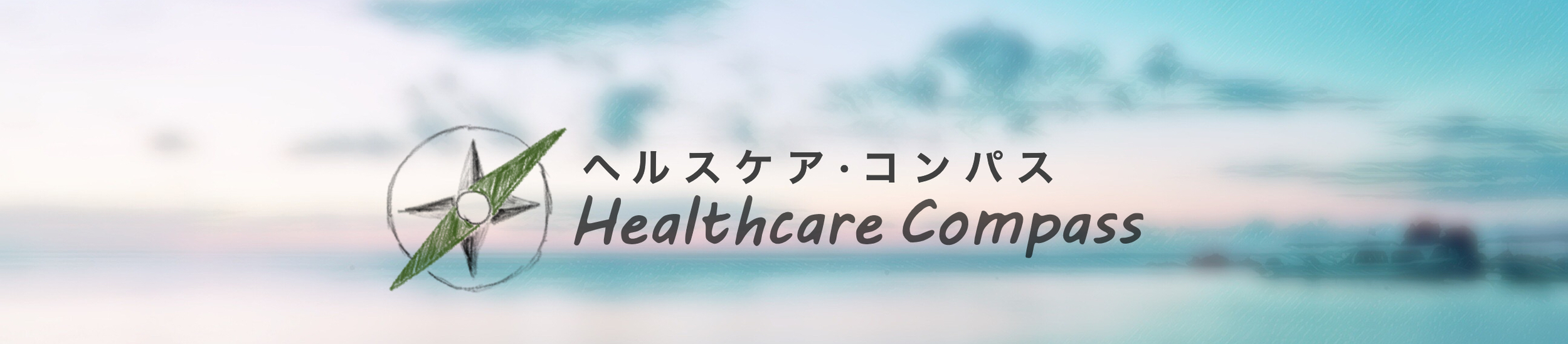 Healthcare Compass (ヘルスケアコンパス)