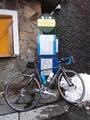 [自転車]五合目バス停