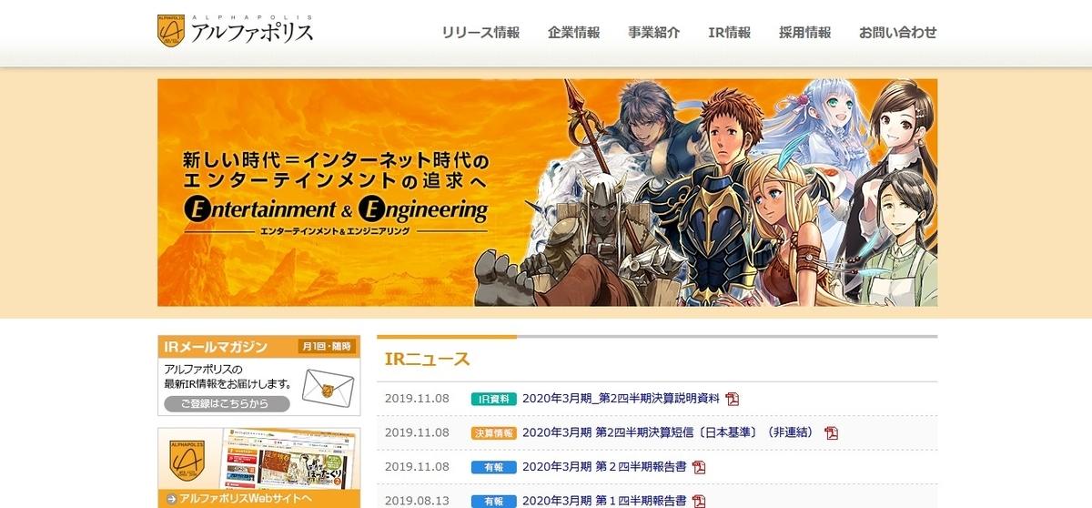 アルファポリスwebsiteスクリーンショット