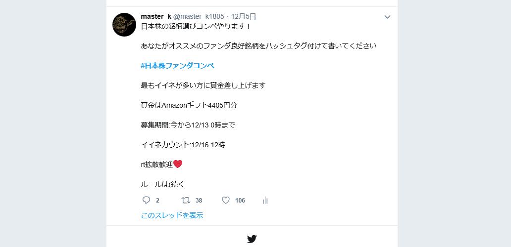 f:id:master_k:20191210221815p:plain