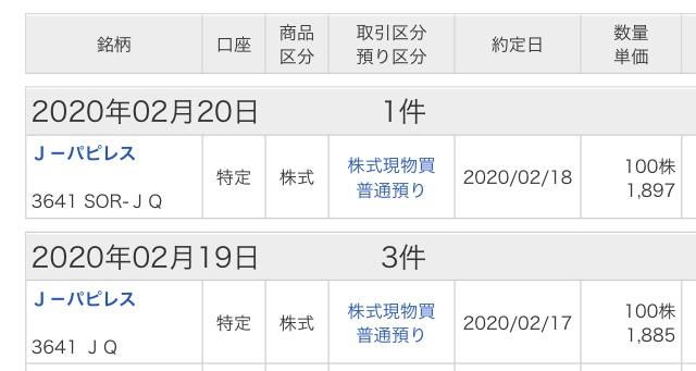 f:id:master_k:20200223071448j:plain