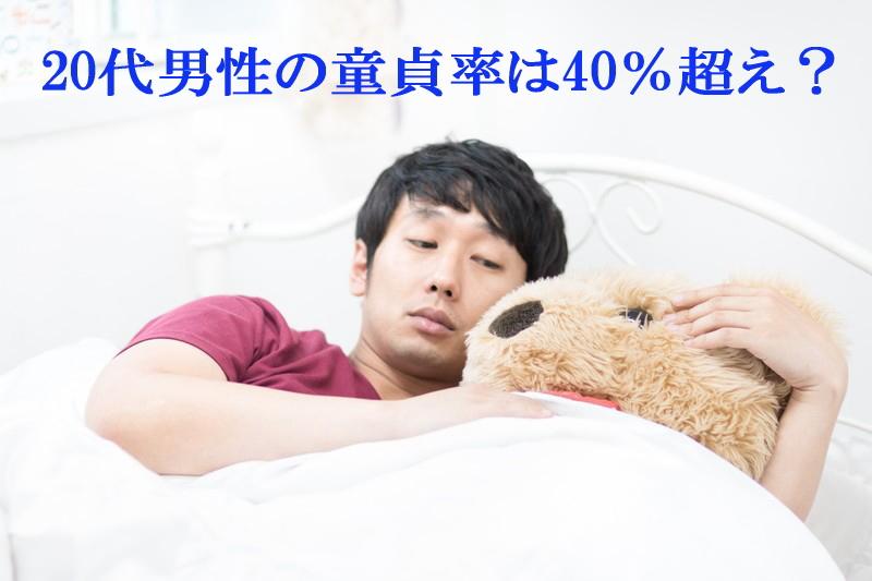 20代男性の童貞率は40%超