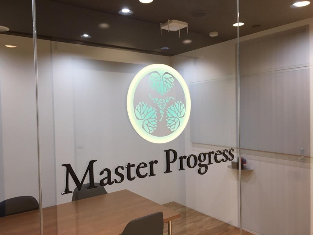 f:id:masterprogress:20171013155343j:plain