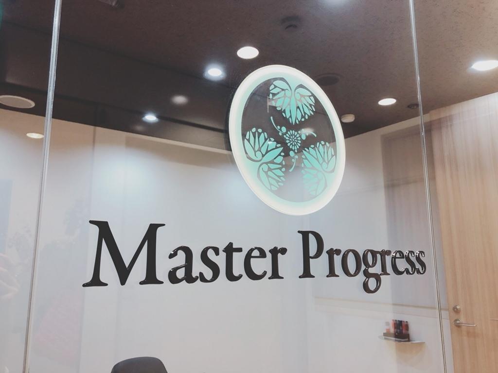 f:id:masterprogress:20180420115611j:plain