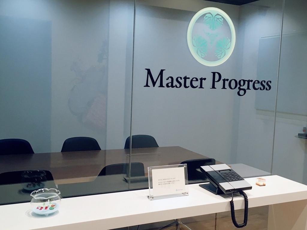 f:id:masterprogress:20180713112607j:plain