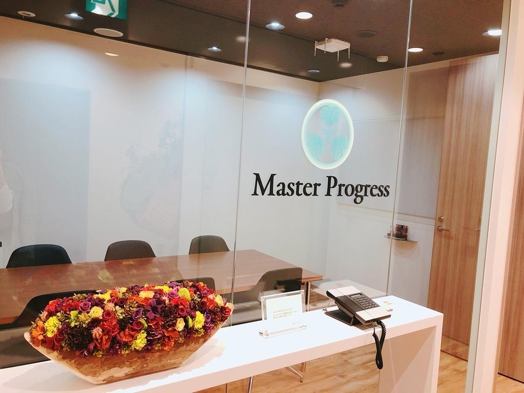f:id:masterprogress:20181122185054j:plain