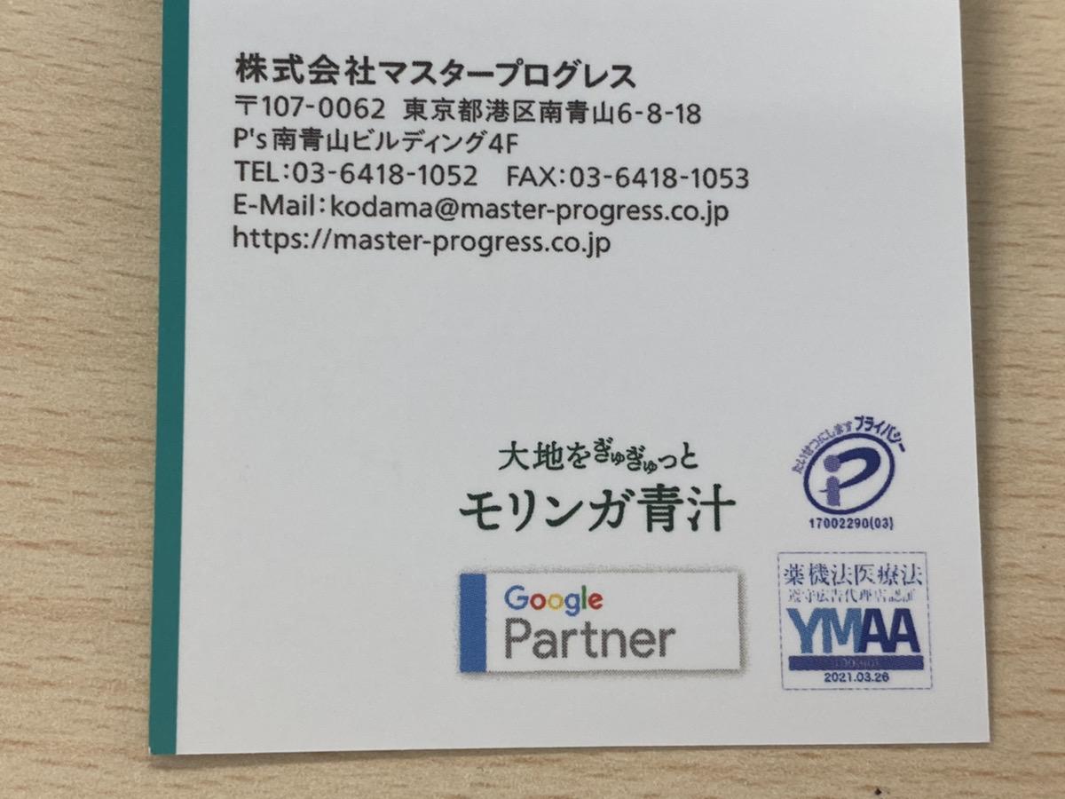 f:id:masterprogress:20210719155012j:plain