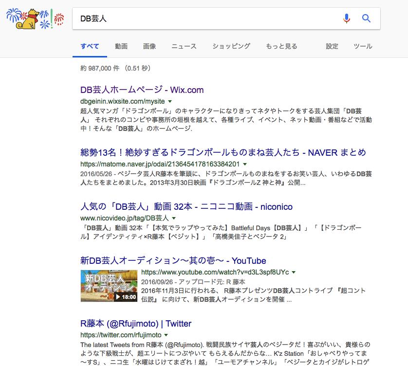 「DB芸人」検索結果