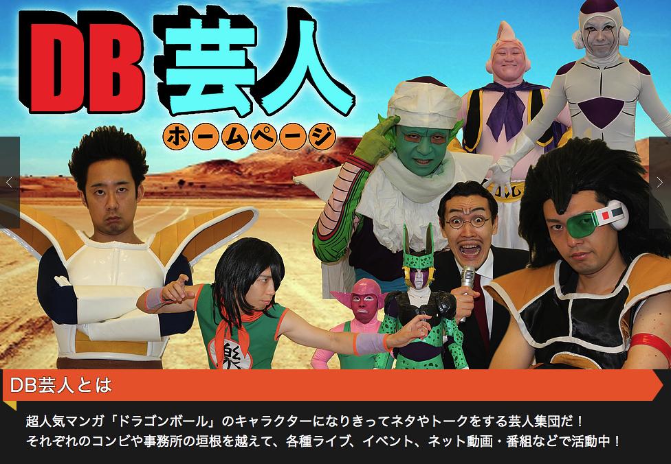 DB芸人トップページ