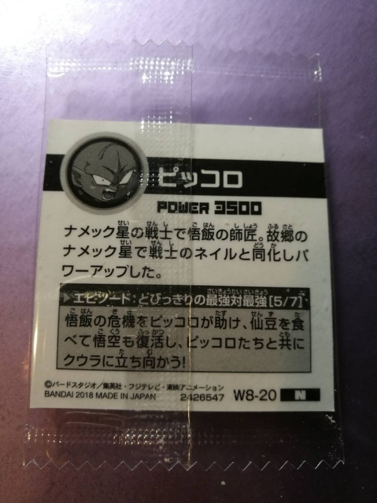 ドラゴンボール ウエハース写真5袋目ピッコロ4