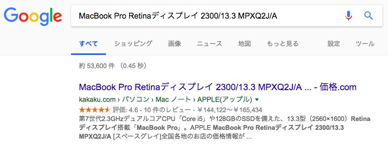 構造化マークアップの例(価格コムMacBook)
