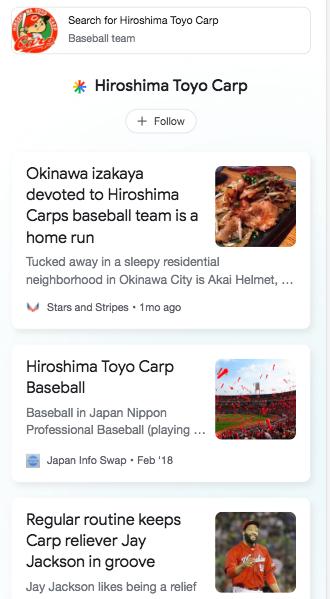 Googleディスカバリーのキャプチャ-カープ