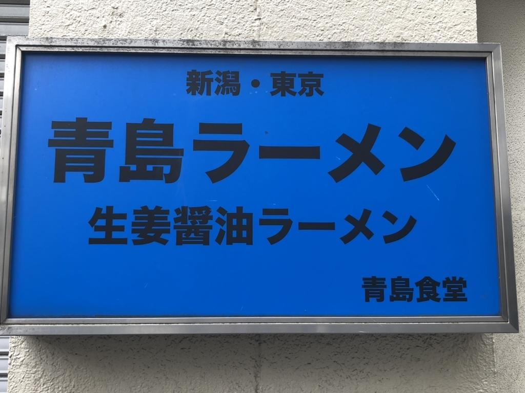 秋葉原_青島食堂_看板