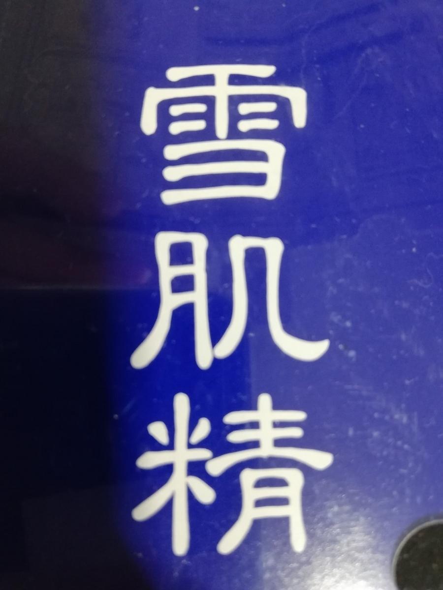 雪肌精ロゴ