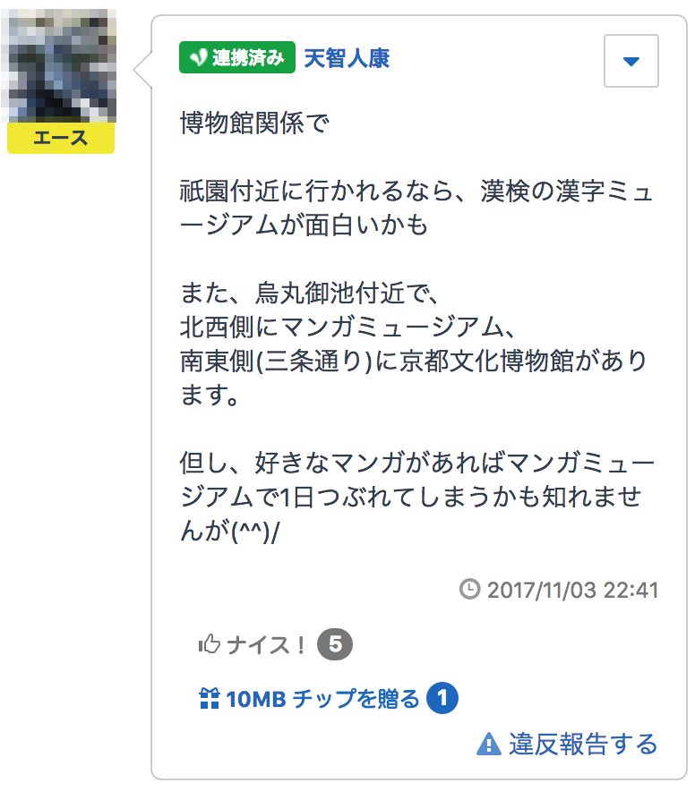 f:id:masu_ojisan:20171228175918p:plain