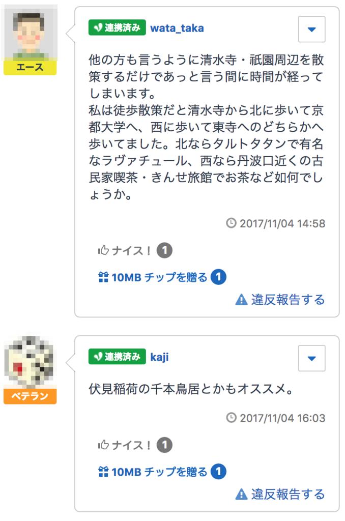 f:id:masu_ojisan:20171228175945p:plain