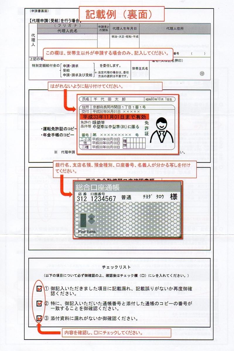 特別定額給付金申請書の裏面。 身分証明書のコピーや、振込の銀行口座のコピー の貼り付けも必要です