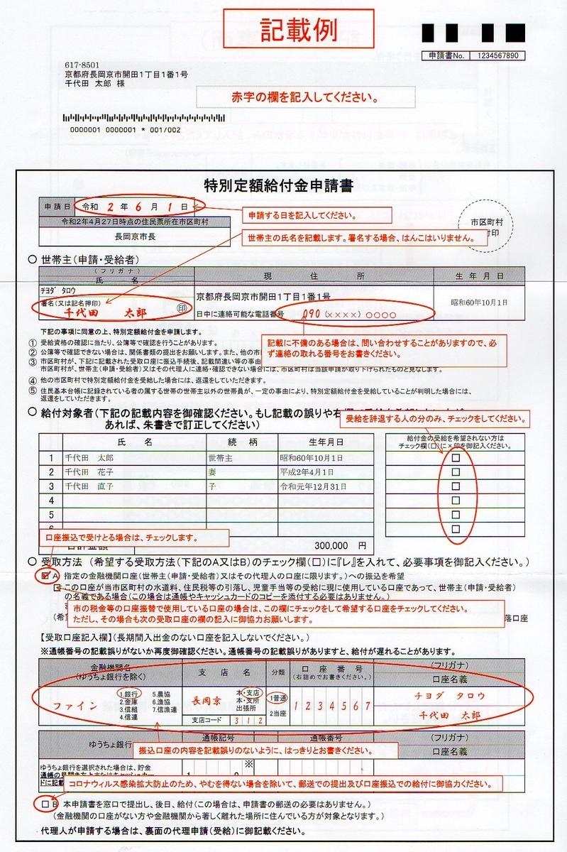 特別定額給付金 申請書の書き方  給付金を申請する方は、誤って「希望されない方の欄」に✓を入れない様に注意しなければ なりません