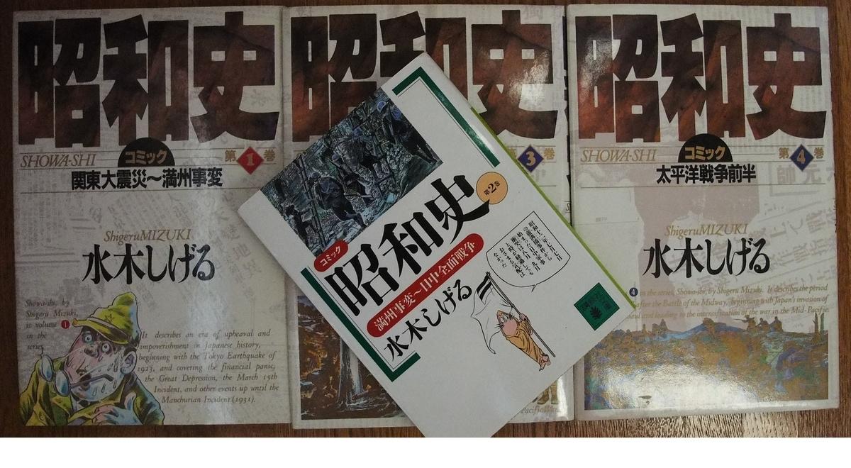 マンガ「昭和史」(作:水木しげる 先生)を読み返してみる ( 増田真知宇(ますだまちう)のブログ )