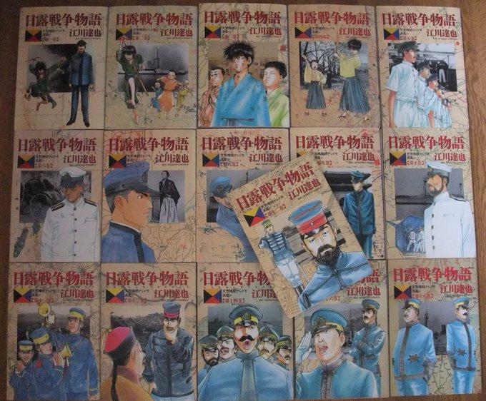 マンガ「日露戦争物語」(作:江川達也 先生・小学館)を 読み返してみました  司馬遼太郎 先生の小説「坂の上の雲」(産経新聞に連載されていた新聞小説)も読んでいると、更に楽しめます。 明治の歴史が詳しく描かれており、未完の大作です。 連載の復活を激しく希望します