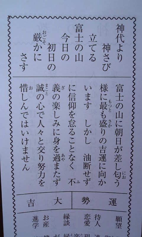 2008年初詣おみくじ大吉