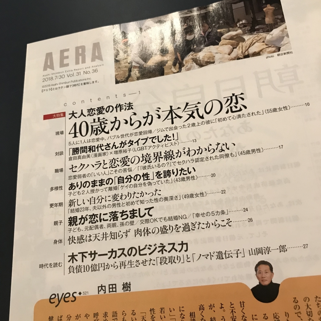 f:id:masuhara-hiroko:20180724081540j:plain