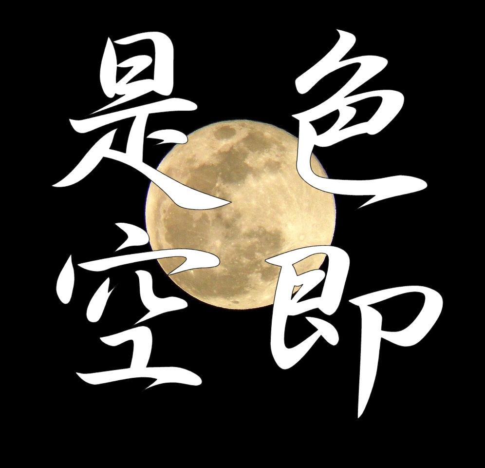 満月をバックにした般若心経の文字に写真