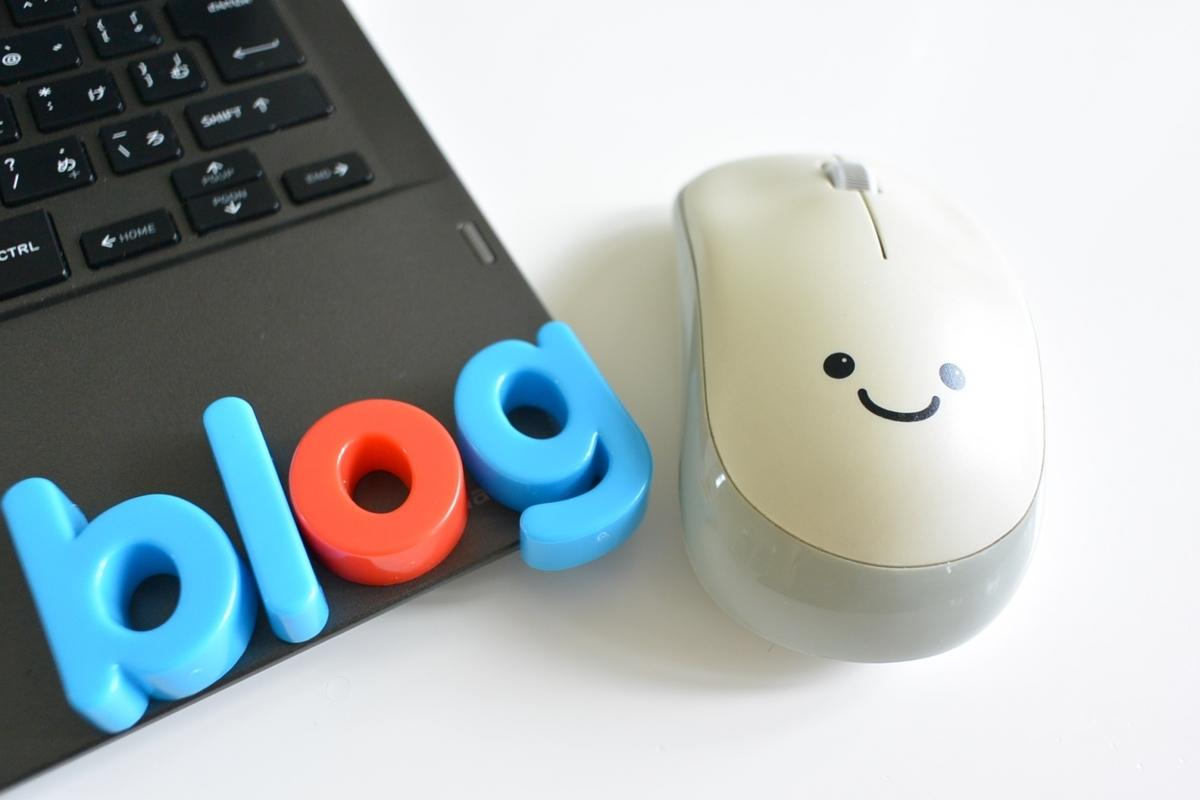 ブログのイメージのアイキャッチ画像の写真
