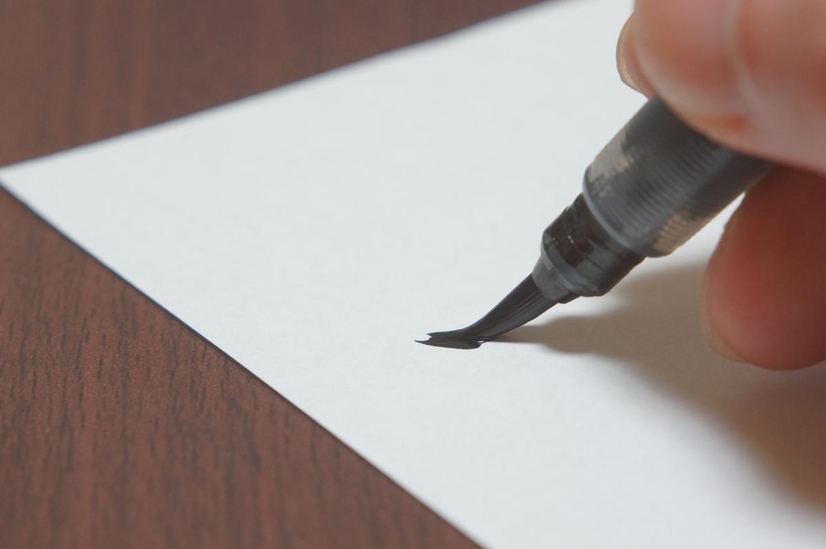 筆ペンの写真