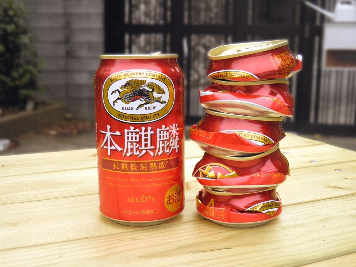 潰したアルミ缶の比較写真