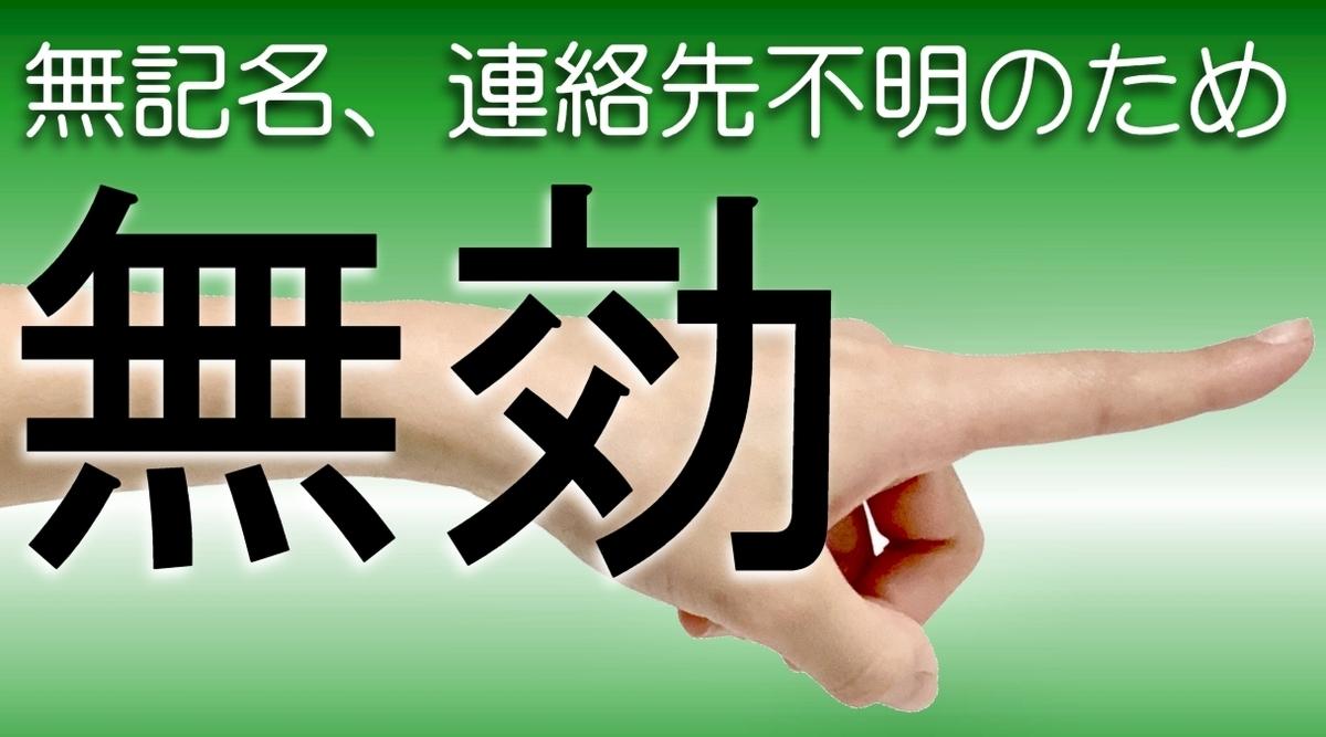 f:id:masuhiro6595:20200428161651j:plain