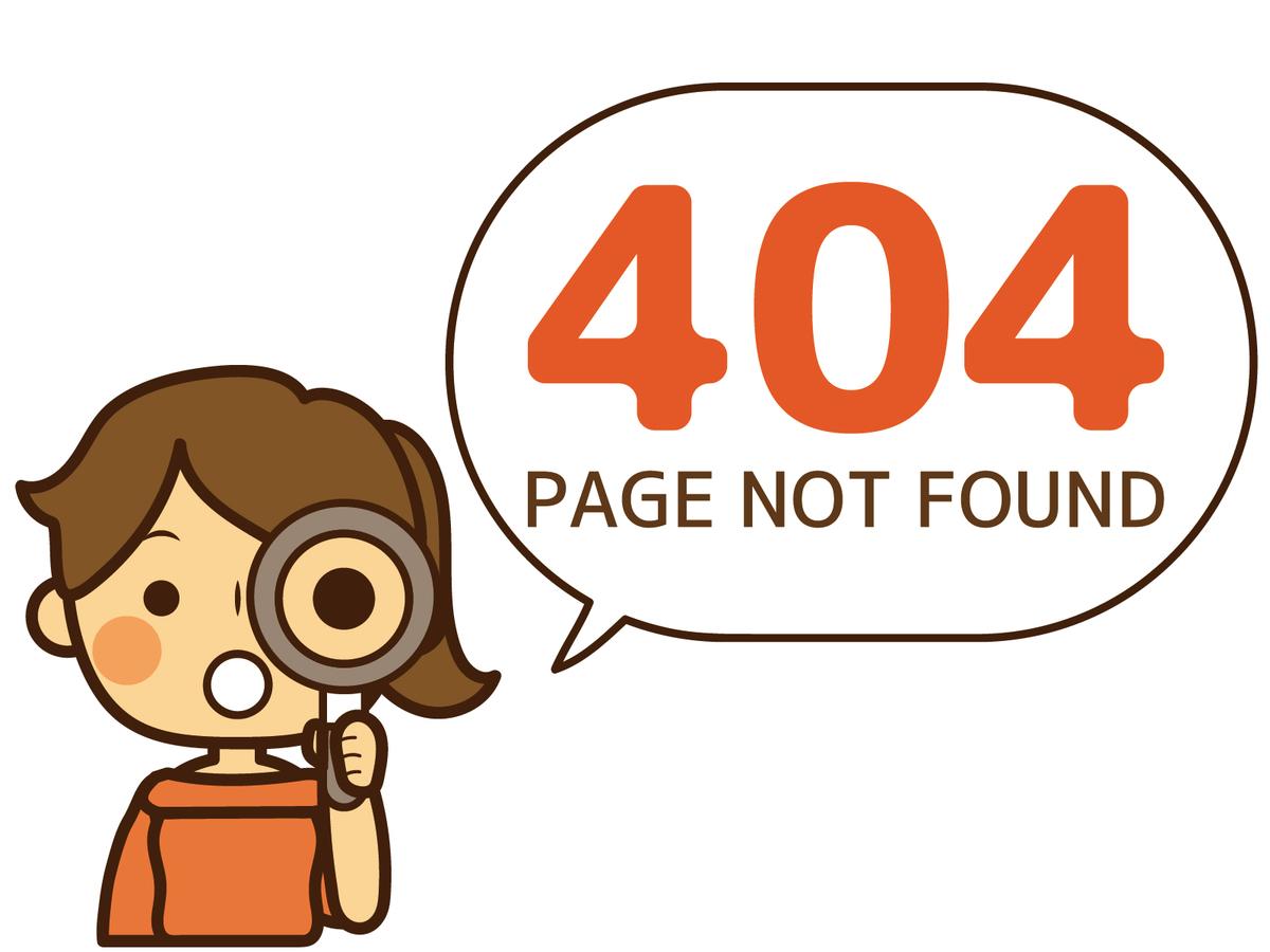 404エラーのイラスト