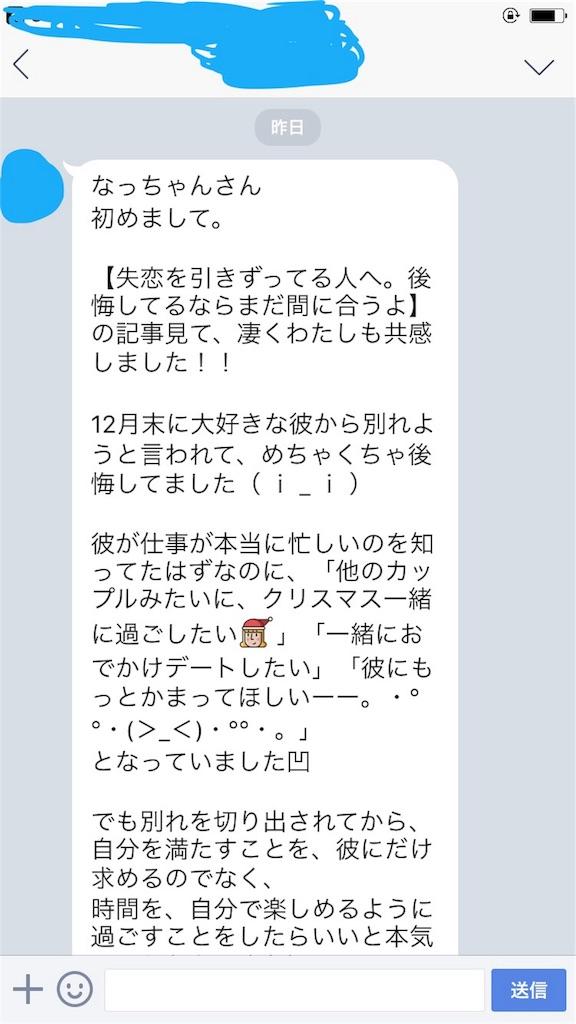 f:id:masunaganatsumi:20170315142328j:image