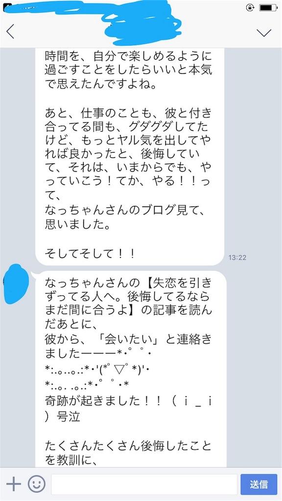 f:id:masunaganatsumi:20170315142335j:image