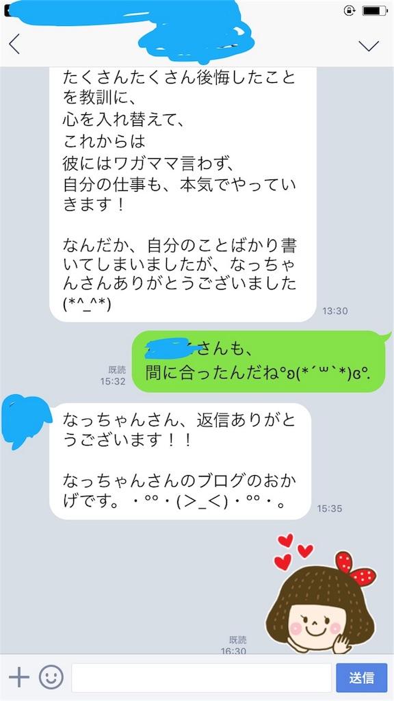 f:id:masunaganatsumi:20170315142339j:image