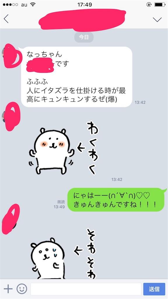 f:id:masunaganatsumi:20170409192640j:image