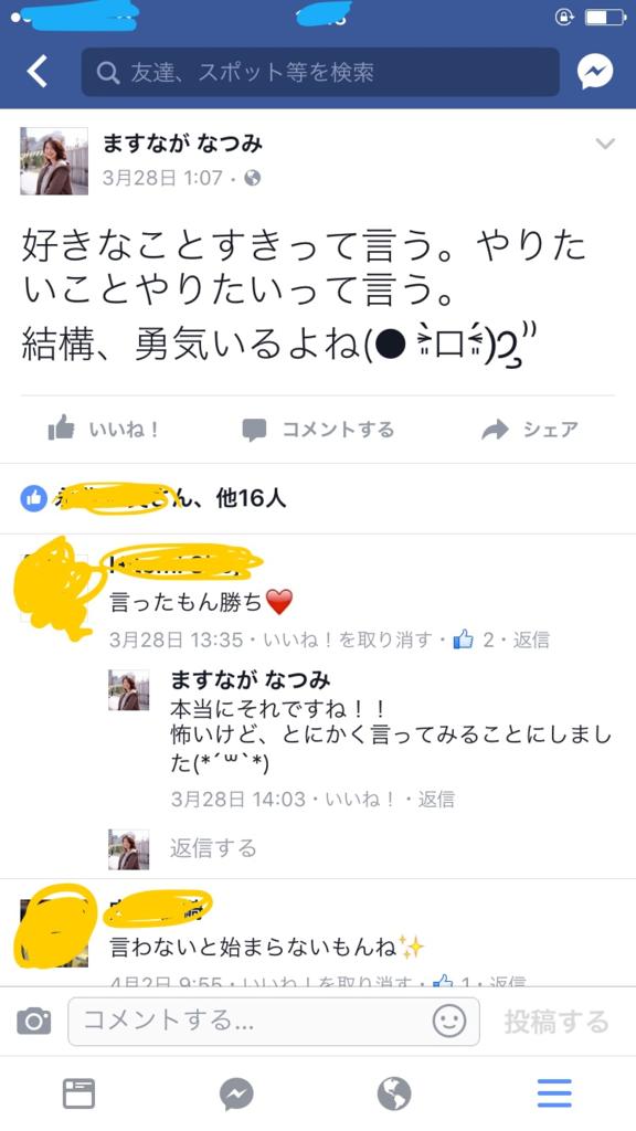 f:id:masunaganatsumi:20170413172505p:plain