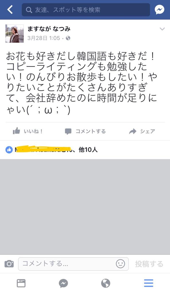 f:id:masunaganatsumi:20170413172718p:plain