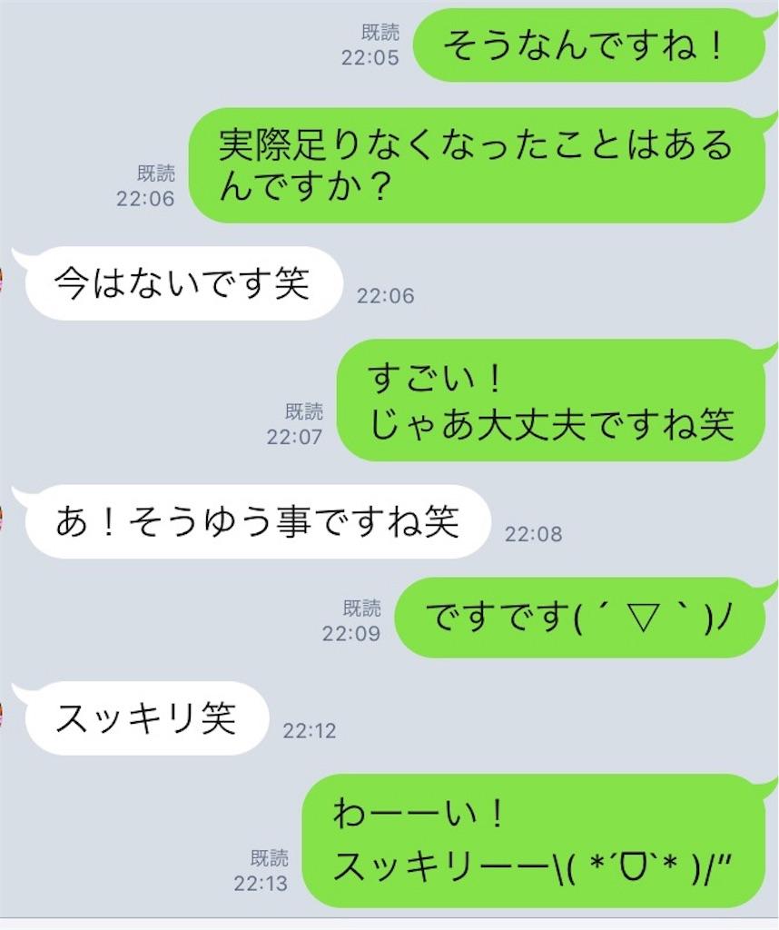f:id:masunaganatsumi:20170420200903j:image