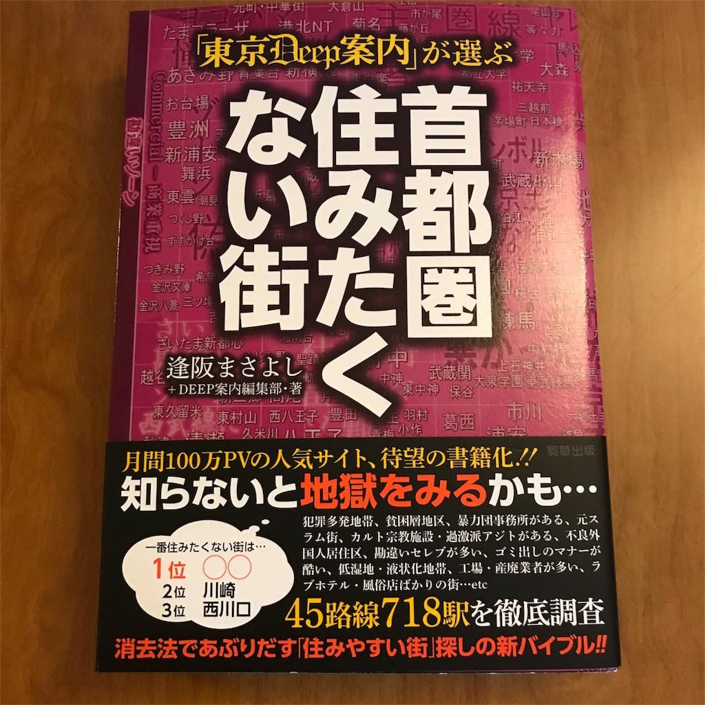 f:id:masunobooks:20171119011043j:image