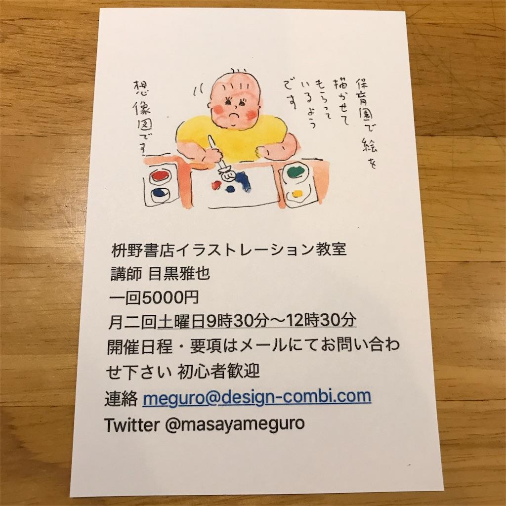 f:id:masunobooks:20171211092426j:image