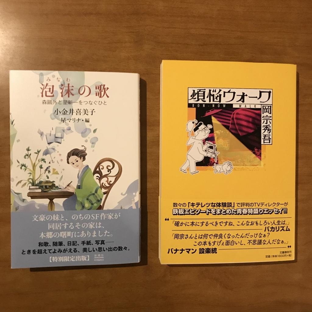 f:id:masunobooks:20180228000228j:plain