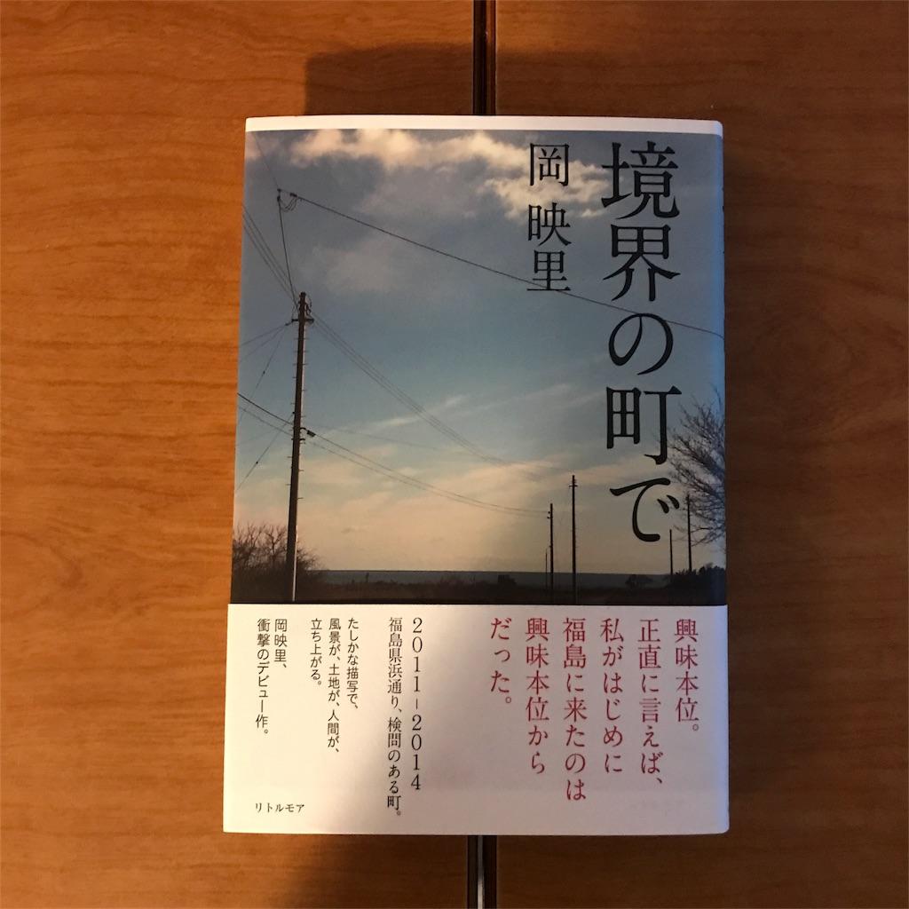 f:id:masunobooks:20180311152358j:image