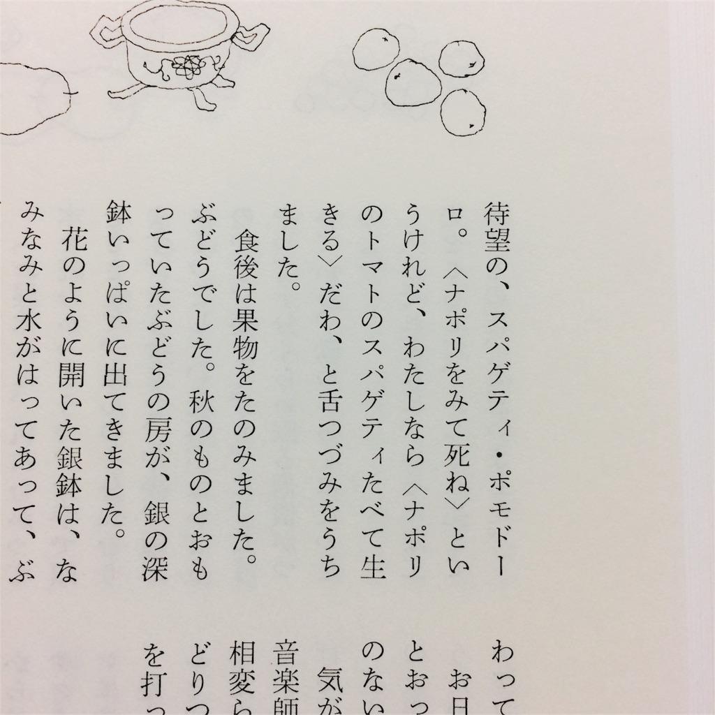 f:id:masunomachiko:20170901091517j:image