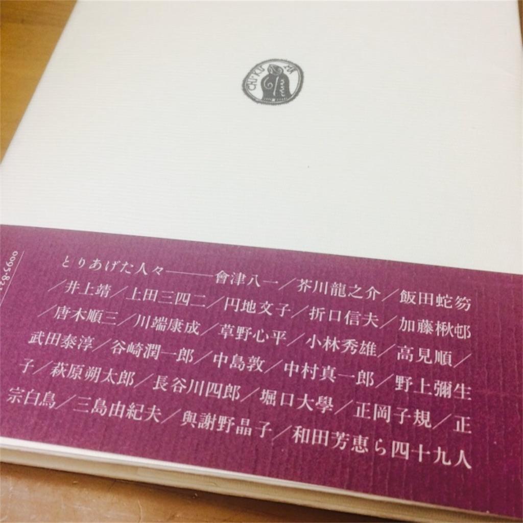 f:id:masunomachiko:20170901092222j:image