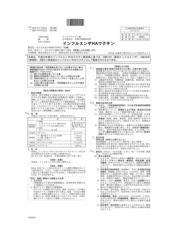 ワクチン資料1.jpg