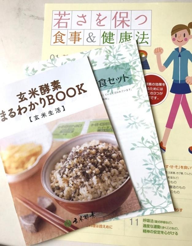 玄米酵素01.jpg