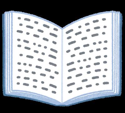 book_open_yoko.png