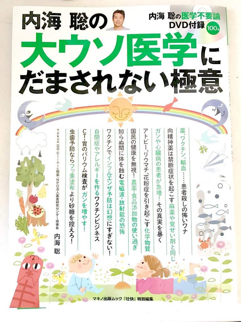 f:id:masuo-anago4649:20170204120506j:plain